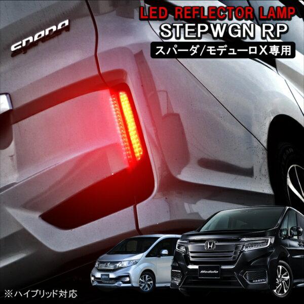 【予約】ステップワゴン RP 前期 後期 LEDリフレクター ブレーキ連動 反射板 リア テールランプ バックランプ RP1 RP2 RP3 エアロ カスタムパーツ ドレスアップ