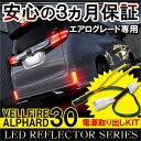 【セット割】ヴェルファイア30系 アルファード30系 前期 後期 LEDリフレクター 電源取り出しカプラセット ブレーキラ…