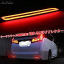 シーケンシャルウインカー LEDリフレクター テールランプ バックライト カスタム レッド ノア ヴォクシー70系 ムーヴL…