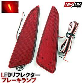 C-HR LED リフレクター レッド 反射板 ZYX10 NGX50 ブレーキ連動 テールランプ トヨタ CHR カスタムパーツ ドレスアップ 外装パーツ リアバンパーリフレクター