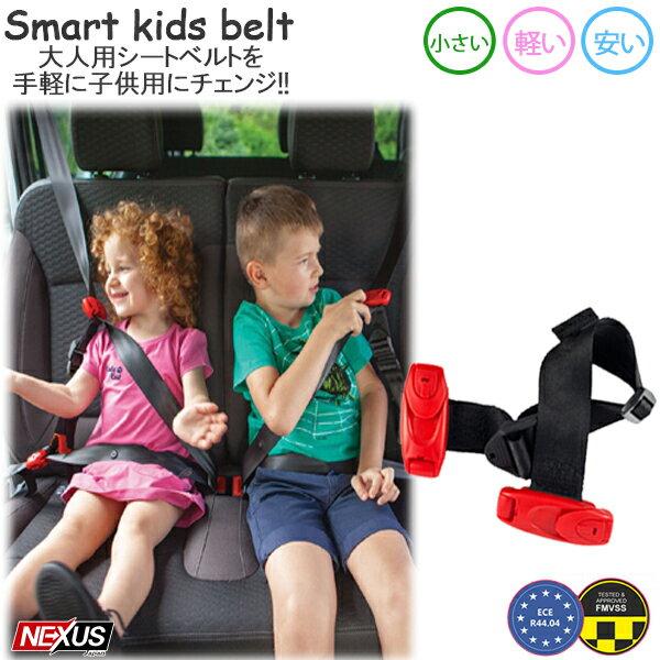 ポッケに入る スマートキッズベルト 3歳から メテオAPAC 世界最軽量の携帯型子供用シートベルト チャイルドシート代わり ジュニアシート代わり 簡易型