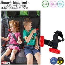ポッケに入る スマートキッズベルト 正規品 3歳から メテオAPAC 世界最軽量の携帯型子供用シートベルト チャイルドシート代わり ジュニアシート代わり 簡易型 クリップで止めるだけ