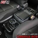 フリード GB3 GB4 前期 後期 コンソールボックス USB付き シガーソケット フリードスパイク ドリンクホルダー 内装 ウ…