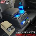 トヨタ シエンタ170系 リアコンソールボックス USBポート LED照明 セカンドアームレスト付き ドリンクホルダー 収納ボ…