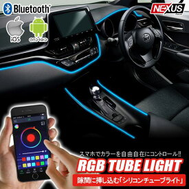 汎用 ファイバー発光 RGB ELワイヤー 6M LEDテープライト チューブライト ELファイバー 照明 防水 外装パーツ 内装パーツ 12V カット可能 カスタム パーツ ルームランプ 隙間