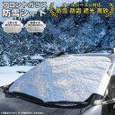 車 フロントガラス 凍結防止シート 積雪対策 凍結防止 1P 保護 プライバシーシェード 防雪 防霜 断熱 遮光 日よけ UV…