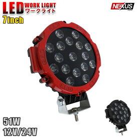 LEDワークライト 51W 17灯 7インチ 作業灯 広角タイプ 丸型 防水 防塵 耐衝撃 長寿命 汎用品 レッド