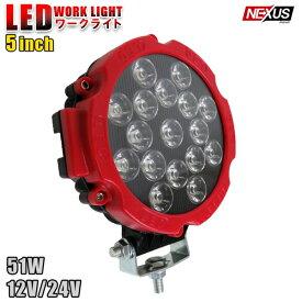 LEDワークライト 51W 17灯 作業灯 広角タイプ 丸型 防水 防塵 耐衝撃 長寿命 汎用品 レッド 宅配便