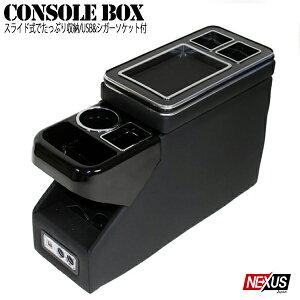 フリード GB3 GB4 前期 後期 コンソールボックス USB付き シガーソケット フリードスパイク ドリンクホルダー 内装 ウォークスルー 収納ボックス USBポート テーブル カスタム パーツ インテリ