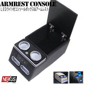 トヨタ ノア80系 ヴォクシー80系 前期 後期 リアコンソールボックス USBポート LED照明 セカンドアームレスト付き ドリンクホルダー 収納ボックス ドレスアップ カスタム 肘掛 ボクシー80 Si Zs 煌 W×B X V カー用品 車内 グッズ 宅配便