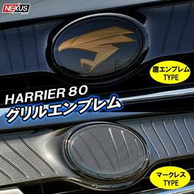 新型ハリアー 80系 パーツ フロントグリル チュウヒ 鷹 エンブレム タカ ドレスアップ カスタムパーツ フロントマスク アクセサリー トヨタ ネコポス 予約