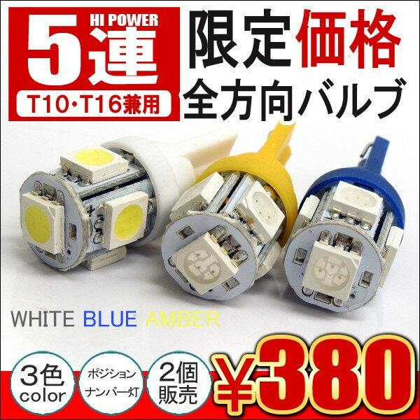 【メール便】 T10 LEDバルブ 3chip 5SMD ポジション ウェッジ球 ナンバー灯 T10 T16 ソケット バルブ カスタム パーツ ホワイト ブルー アンバー
