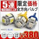 T10 LEDバルブ 3chip 5SMD ポジション ウェッジ球 ナンバー灯 T10 T16 ソケット バルブ カスタム パーツ ホワイト ブ…