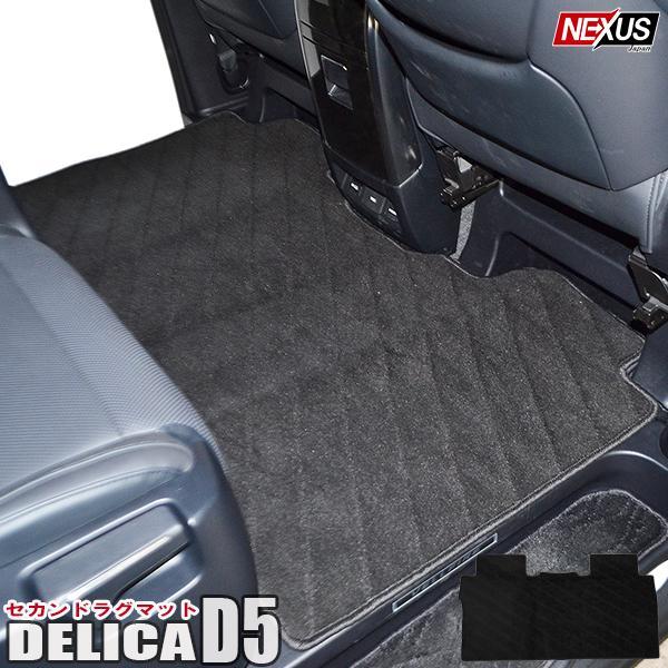 三菱 デリカD5 セカンドマット ラグマット フロアマット 汚れ防止 カスタム 汚れ防止 パーツ ブラック