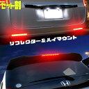 【セット割】ステップワゴンRK スパーダ LEDカスタムセット ハイマウントストップランプ LED リフレクター ブレーキラ…