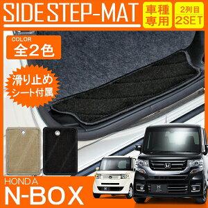 N-BOXNBOXNBOX+カスタムフロアマットステップマット