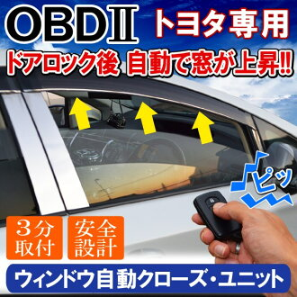 OBD OBD2 잠금 설치 창 자동 닫힘 장치 자동 잠금 도요타 도어 잠금 시스템 차 속 감지 파워 윈도우 오토 도어 록 프리 우 스 zvw30 프리 우 스 α 해리 60 노아 ヴォクシー 80 70 하이브리드 ヴェルファイア 아 드 20 파트