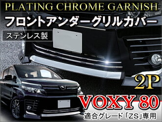 Voxy 80 装饰前保险杠格栅盖 2 p-ZS 不锈钢盖零件外部自定义零件配件打扮