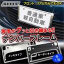 ナンバーフレーム ナンバープレート フレーム カーボン メッキ シルバー ブラック 1P シンプル