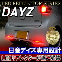 デイズ B21W LED リフレクター 反射板 DAYZ ブレーキランプ レッド クリアバック テールランプ リア カスタム バックランプ 外装パーツ