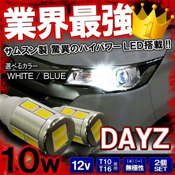 【ネコポス】 デイズ ポジションランプ ナンバー灯 バックランプ ポジション灯 T10 T16 LED バルブ サムスン製 2個 10W ウェッジ球 ライセンス ドア カーテシ 12V 内装パーツ 外装パーツ カスタム パーツ ライト DAYZ カスタム