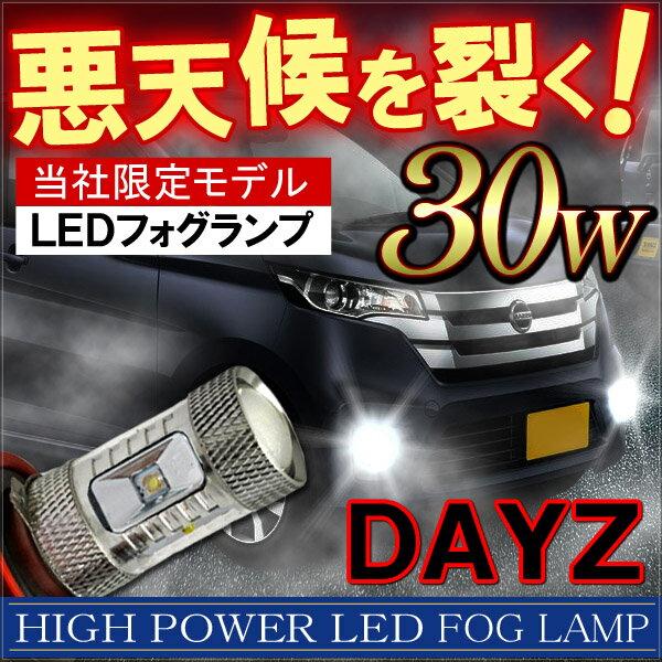 デイズ フォグランプ H16 30W 650ルーメン OSRAM オスラム ハイウェイスター LED バッテリーカプラーオン 配線不要 バルブ ライト 電球 ヘッドライト パーツ DAYZ カスタム