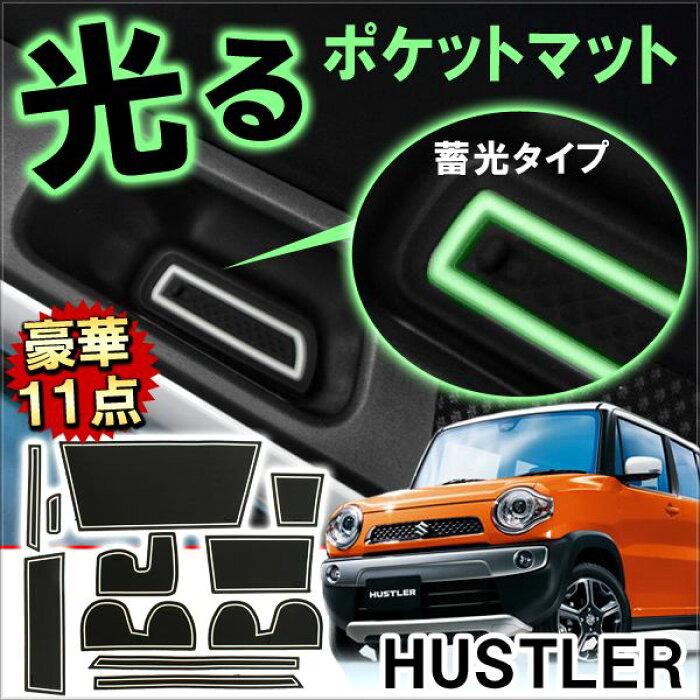 ハスラー ドアポケットマット MR31S フレアクロスオーバー HUSTLER ドア ポケット マット 消音 傷 防止 夜光 ライト 照明 フロアマット パーツ カーアクセサリー ハスラー オプション パーツ