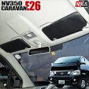 NV350キャラバン DX GX サンバイザーカバー ブラック 内装パーツ 内装 カスタム パーツ サンバイザー 車 収納 ポケット カバー