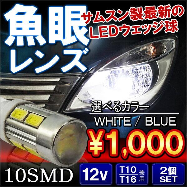【メール便】 ウェッジ球 LED T10 バックランプ ポジション灯 魚眼 レンズ T16 2個 10W ナンバー灯