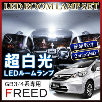 釋放LED車內燈54燈GB3 GB4白本田本田釋放freed裝修零件裝修小東西特別定做配飾零件