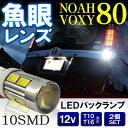 ノア 80系 ヴォクシー80 T16 バックランプ LED ウェッジ球 10W 2個セット プロジェクターレンズ リア テール リフレクター カスタム パーツ ...