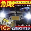 タント LA600 タントカスタム LA600S LED バックランプ ポジションランプ T10 ポジション灯 魚眼 レンズ T16 2個 10W ウェッジ球 ...