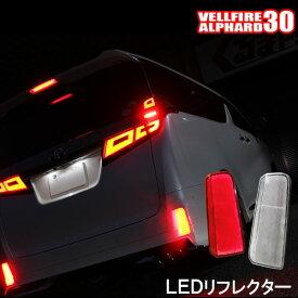 ヴェルファイア30系 アルファード30系 前期 後期 LED リフレクター 選べる2色 外装パーツ アクセサリー カスタム パーツ ドレスアップ リアバンパーリフレクター 宅配便
