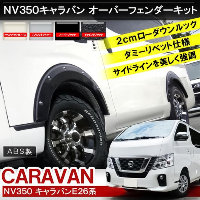【ポイント10倍】NV350 キャラバン E26 オーバーフェンダーキット 未塗装 ブラック フロント リアセット ブラインドフェンダー スポイラー