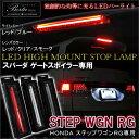 ステップワゴンRG LED ハイマウントストップランプ 外装パーツ リア テール バックランプ カスタム パーツ ドレスアッ…