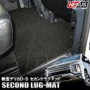 三菱 新型デリカD5 H31.2〜 セカンドマット ラグマット フロアマット 汚れ防止 カスタム 汚れ防止 パーツ ブラック 前…