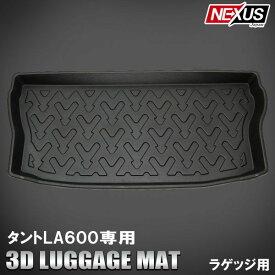 タント タントカスタム LA600S LA600S パーツ 3D ラゲッジマット トランクマット 1P トランクトレイ カーゴ 内装 立体 防水 ラバー 汚れ防止 前期 後期 ラゲッジルームマット 大阪