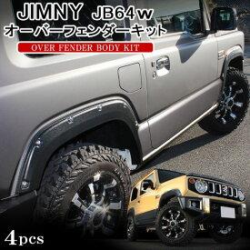 【プレゼント付】新型ジムニーJB64w パーツ オーバーフェンダー ブラック エクステリア 外装 ドレスアップ カスタム 新型ジムニー アクセサリー