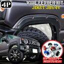 【プレゼント対象】 【プレゼント付】新型ジムニーJB64w オーバーフェンダーキット パーツ 塗装済み ブラック エクス…