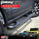 新型ジムニー JB64w ジムニーシエラ JB74W サイド ステップ ランニングボード パーツ スチール製 乗降ロ ドア下 踏み…