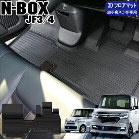 新型NBOX N-BOXカスタム JF3 JF4 防水フロアマット 助手席スライドシート 3Dマット フロントマット ラバー ドレスアップ カーマット ラグマット パーツ アクセサリー 汚れ防止 Nボックスカスタム 宅配便