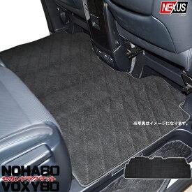 ノア 80系 ヴォクシー 80系 エスクァイア 前期 ハイブリッド セカンドマット 2列目 フロアマット VOXY NOAH ドレスアップ 汚れ防止 パーツ カスタムアクセサリー ボクシー80系 宅配便