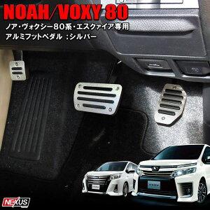 ノア80系 ヴォクシー80系 エスクァイア 前期 後期 アルミペダルカバー アクセルペダル ブレーキペダル パーキングペダル 足置き パーツ カスタム アクセサリー VOXY NOAH ドレスアップ ボクシー