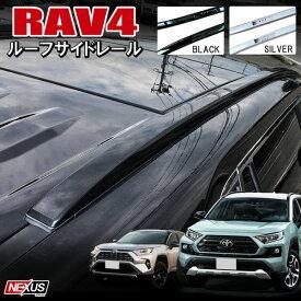 新型RAV4 50系 アルミ ルーフレール キャリア ルーフラック サイドルーフレール カーゴ パーツ カスタム ドレスアップ アクセサリー トヨタ 外装 軽量 新型ラブフォー 北米トヨタ 宅配便