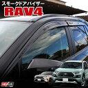 新型RAV4 50系 パーツ スモーク ドアバイザー サイドドア 雨よけ カスタム ドレスアップ アクセサリー トヨタ 外装 金…