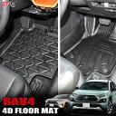 トヨタ 新型RAV4 50系 H31.4〜 防水 3Dフロアマット 4Dフロアマット 3P 1台分 カーマット 絨毯 パーツ カバー ドレス…