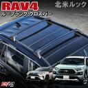 新型RAV4 50系 USルック クロスバー 北米仕様 ルーフラック用 パーツ キャリア カーゴ アルミ製 カスタム ドレスアップ アクセサリー トヨタ 外装 軽量 アーチ型 北米ルック 新型ラブフォ