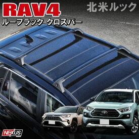 新型RAV4 50系 USルック クロスバー 北米仕様 ルーフラック用 パーツ キャリア カーゴ アルミ製 カスタム ドレスアップ アクセサリー トヨタ 外装 軽量 アーチ型 北米ルック 新型ラブフォー