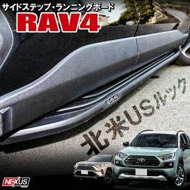 新型RAV4 50系 PHV USルック ランニングボード 北米仕様 サイドステップ 外装 パーツ カスタム ドレスアップ アクセサリー シルバー ロゴ有 乗降ロ ドア下 踏み板 踏み台 US仕様 新型ラブフォー 北米トヨタ 西濃