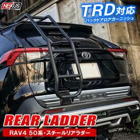 RAV4 50系 リアラダー 丸パイプ パーツ ラダー 梯子 ハシゴ はしご マットブラック ドレスアップ カスタム アウトドア レジャー オフロード 便利パーツ 新型RAV4 X G アドベンチャー ハイブリッド オフロードパッケージ スチール製 Rear ladder 西濃 予約